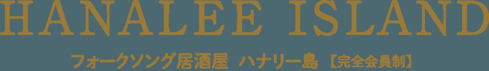 HANALEE ISLAND フォークソング居酒屋 ハナリー島 【完全会員制】