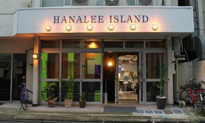 会員制フォークソング居酒屋 ハナリー島 HANALEE ISLAND 外観